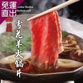 勝崎生鮮 紐西蘭雪花羊火鍋肉片2盒組 (200公克±10%/1盒)【免運直出】