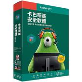 專案版買一送一 kaspersky 卡巴斯基 安全軟體 2020 (3台裝置/2年授權) (軟體一經拆封,恕無法退換貨)