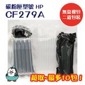 (無盒裸包)現貨不必等 含稅 副廠 HP CF279A 279 79A M12W M12 M26A M26 全新碳粉匣 79 12