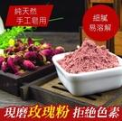 心動小羊^^純天然新品上市好用玫瑰粉手工...