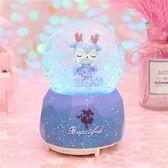 雪花水晶球擺件 送女孩女生日禮物音樂盒創意禮品八音盒 CJ4433『毛菇小象』
