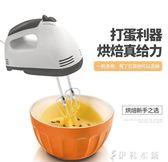 攪拌打蛋器 電動打蛋器家用手持式小型自動蛋糕烘焙攪拌機迷你奶油打發器工具 伊鞋本鋪