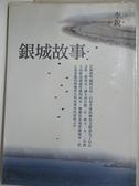 【書寶二手書T7/一般小說_IZ3】銀城故事_李銳