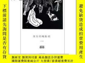 二手書博民逛書店罕見在你的晚臉前Y20432 王家新著 商務印書館 出版2013