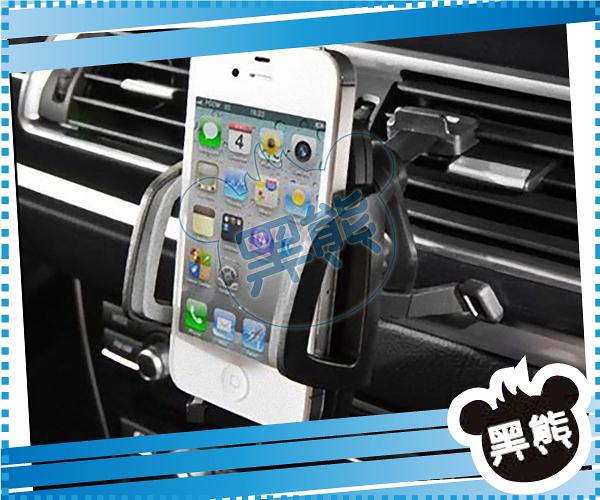 黑熊館 UNIVERSAL Vent HOLDER 汽車出風口安裝支架 iPhone /手機/ MP3 / GPS