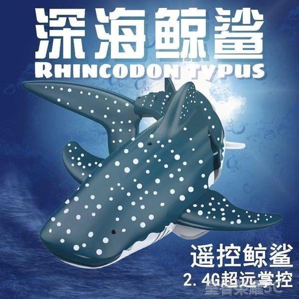 電動玩具 網紅充電動遙控鯊魚游水兒童仿真鯨鯊水下男孩潛水艇船模型玩具 現貨
