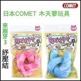 『寵喵樂旗艦店』日本COMET 木天蓼玩具 來刷牙3 紓壓結/顏色隨機