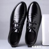 皮鞋男真皮商務夏季男鞋英倫韓版潮小黑色透氣男士皮鞋休閒鞋子男 米希美衣