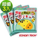 Echain Tech 熊掌 動物金鋼砂防滑貼片 (超值3包18片)  ~★表面金鋼砂,超防滑更安全★