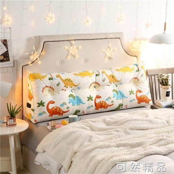床頭靠墊沙發三角靠枕雙人臥室大靠背軟包榻榻米靠枕春夏季半躺枕  WD 聖誕節快樂購