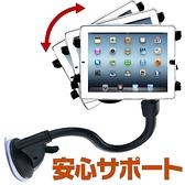 CRV HRV city Veryca ZenPad 3s 3 8.0 7吋8吋10吋安卓機加長式吸盤車架平板支架數位電視支架汽車用吸盤座