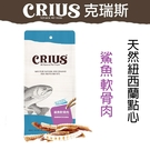 CRIUS 克瑞斯天然紐西蘭點心 - 鯊魚軟骨肉 60G