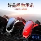 車載手機架汽車用車內出風口重力車上手機支撐架【英賽德3C數碼館】