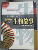 【書寶二手書T3/科學_NRX】推翻世紀的生物故事_劉宗寅 冬青