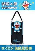 車之嚴選 cars_go 汽車用品【DR-15104】日本 哆啦A夢 小叮噹 Doraemon 面紙盒套置物袋(可吊掛車內頭枕)