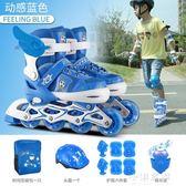 輪滑溜冰鞋兒童全套套裝3-5-6-8-10歲初學者可調旱冰4-12男童女童『小淇嚴選』