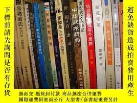 二手書博民逛書店罕見世相百態錄Y11359 黃亨 上海三聯 出版1998