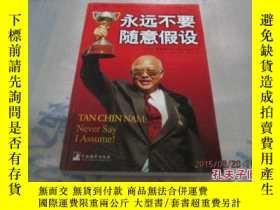 二手書博民逛書店罕見永遠不要隨意假設11905 (馬)陳振南(Tan Chin