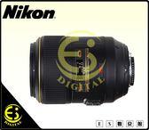 ES數位 Nikon AF-S VR Micro-Nikkor 105mm f/2.8G IF-ED 微距鏡頭 單眼相機