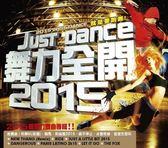 舞力全開2015 CD 免運 Just Dance 2015 (購潮8)