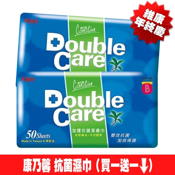 (買一送一)康乃馨Double Care抗菌濕巾50片 補充包  *維康