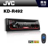 【JVC】最新KD-R492 前置USB/CD/MP3/WMA/AUX多媒體主機*支援安卓手機