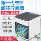 全新升級款 冷風機 冷氣扇 移動小冷氣 USB冷氣扇 三檔調節 可加水/冰塊 移動小空調