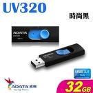 【奇奇文具】威剛 UV320 USB3.1 32G 黑 隨身碟