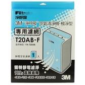 3M極淨型空氣清淨機T20AB-F專用濾網
