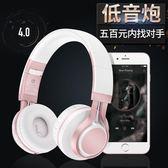 蘋果x 8 7plus 6s無線耳機頭戴式 音樂藍芽耳麥手機電腦男女通用 樂活生活館
