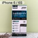【ACEICE】2.9D滿版鋼化玻璃保護貼 iPhone 6 / 6S (4.7吋) 黑、白