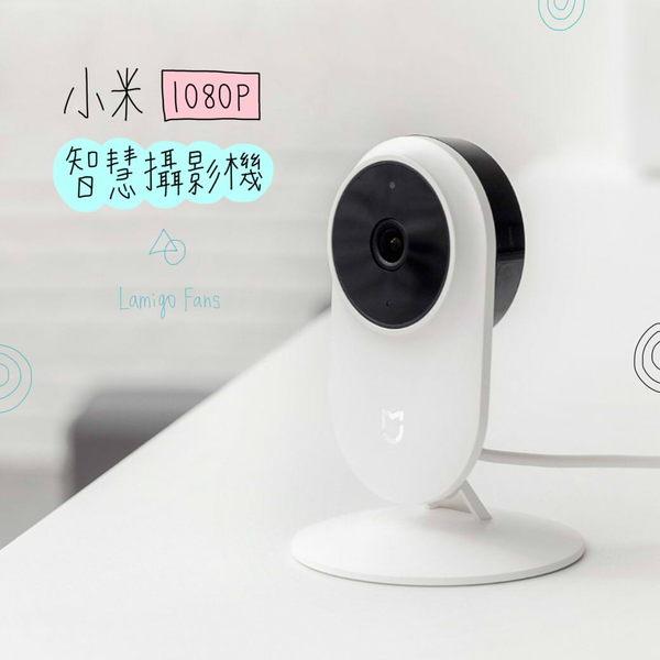 小米智慧攝影機1080P-台灣貨/小米攝影機/攝像機/錄影/監視器/攝影機/寶寶監視好幫手