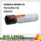 USAINK Konica Minolta TN118/TN-118 副廠影印機碳粉 bizhub195/bizhub 226/ BH-195/ BH-215/ BH-226