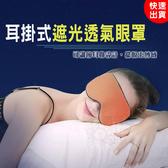現貨-睡眠遮光耳掛式透氣眼罩 午睡緩解眼疲勞耳塞護眼罩【H055】『蕾漫家』