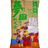 夢田有機越光糙米(1kg真空包x12入)
