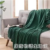 午休墨綠針織毯子床尾毯ins風北歐沙發毯辦公室毯子單人午睡蓋毯 聖誕節全館免運