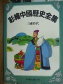 【書寶二手書T9/少年童書_QDJ】彩繪中國歷史全集-三國時代_牛頓編輯部
