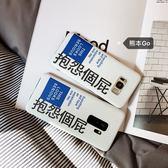 創意惡搞文字三星S9 S8+手機殼Note8保護套S7edge個性磨砂軟殼S9+  智能生活館