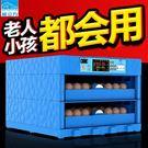 暖立方 孵化器雞蛋孵化機全自動家用型孵蛋器小型智能小雞孵化箱 最後幾天!