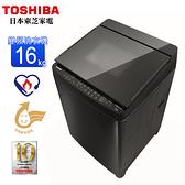 TOSHIBA東芝16公斤SDD變頻直立式洗衣機 AW-DG16WAG(KK)~含基本安裝+舊機回收