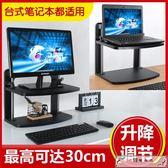 臺式電腦顯示器增高架筆記本升降支架子屏幕底座托架桌面增高收納