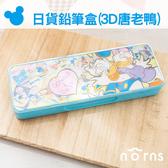 【日貨鉛筆盒(3D唐老鴨)】Norns 正版授權 迪士尼 卡通 筆袋 文具 聖誕節禮物