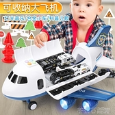 玩具飛機 兒童多功能超大飛機耐摔寶寶小男孩2-3歲4大號男童套裝各類車玩具 茱莉亞