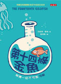 書立得-第十四條金魚