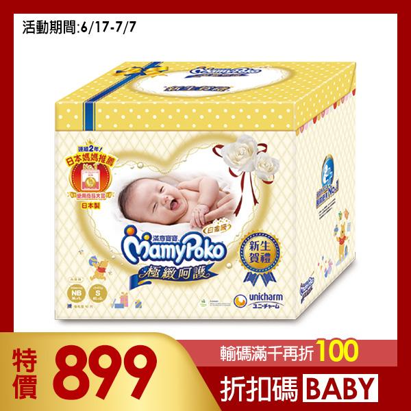 (紙尿褲/尿布)滿意寶寶極致呵護初生賀禮【康是美】
