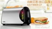 烤面包機家用2片多士爐迷你全自動吐司加熱機早餐220V YJT 交換禮物