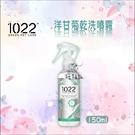 1022海漾美肌[洋甘菊乾洗噴霧,150ml]