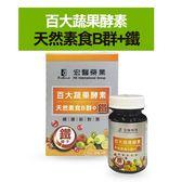 宏醫生技 百大蔬果酵素 天然素食B群+鐵 30顆 盒裝公司貨【YES 美妝】
