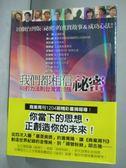 【書寶二手書T5/勵志_GDY】我們都相信祕密-吸引力法則台灣實證版_吳承紘