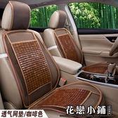 車載坐墊 夏天透氣車載涼席坐墊主駕駛單片冰絲墊【腰靠款塑料墊米咖色單座/竹片A款】